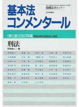 刑法 第3版2007年版