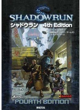 シャドウラン4th Edition