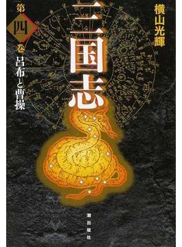 三国志 第4巻 愛蔵版