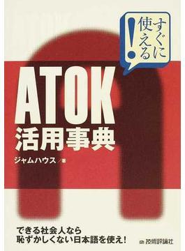 ATOK活用事典 すぐに使える!