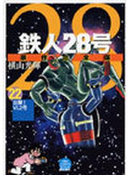 鉄人28号 22 原作完全版 (KIBO COMICSスペシャル)