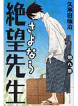 さよなら絶望先生 9 (講談社コミックス)