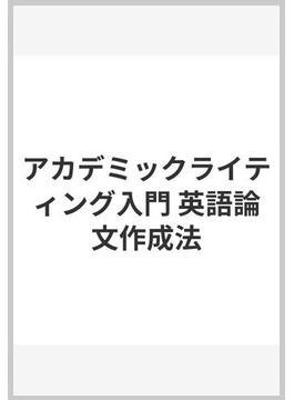 アカデミックライティング入門 英語論文作成法
