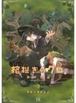 棺担ぎのクロ。(まんがタイムKRコミックス) 7巻セット(まんがタイムKRコミックス)