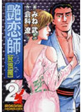 艶恋師 放浪編2 (マンサンコミックス)