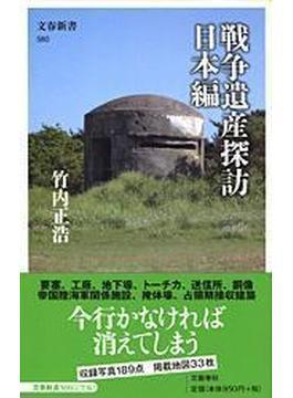 戦争遺産探訪 日本編(文春新書)