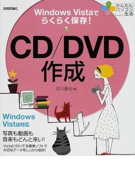 CD/DVD作成 Windows Vistaでらくらく保存!