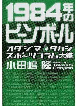 1984年のビーンボール オダジマタカシスポ〜ツコラム大鑑
