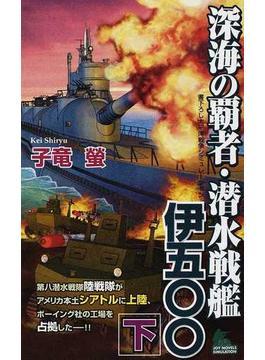 深海の覇者・潜水戦艦伊五〇〇 書下ろし太平洋戦争シミュレーション 下