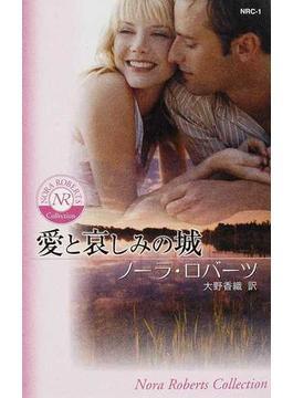 愛と哀しみの城(ノーラ・ロバーツ・コレクション)