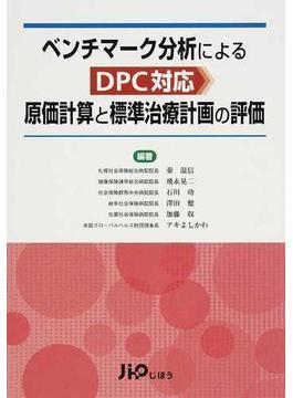 ベンチマーク分析によるDPC対応原価計算と標準治療計画の評価