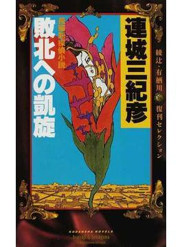 敗北への凱旋 長編新探偵小説(講談社ノベルス)