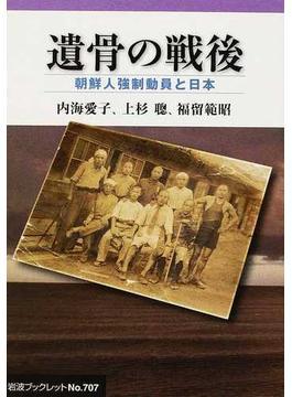 遺骨の戦後 朝鮮人強制動員と日本(岩波ブックレット)