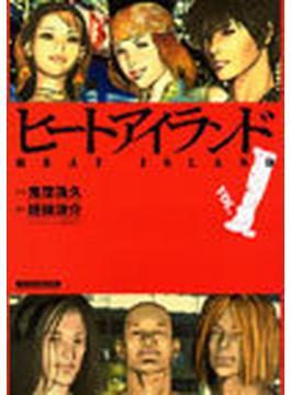 ヒートアイランド 1 (マンサンコミックス)