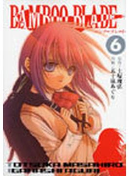 バンブーブレード 6 (ヤングガンガンコミックス)(ヤングガンガンコミックス)