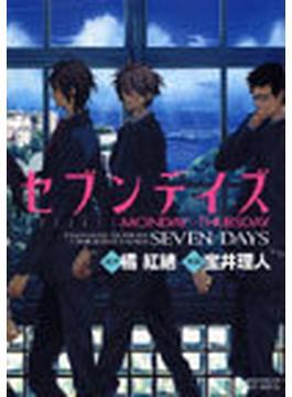 セブンデイズ MONDAY→THUSDAY (ミリオンコミックス)(ミリオンコミックス)