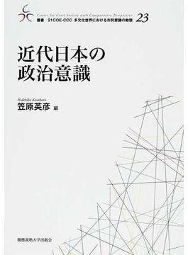 近代日本の政治意識