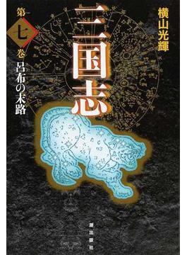 三国志 第7巻 愛蔵版