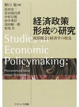 経済政策形成の研究 既得観念と経済学の相克