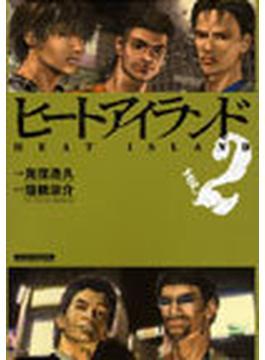 ヒートアイランド 2 (マンサンコミックス)