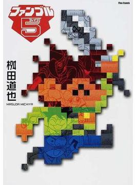 ファンブル5(Flex Comix(フレックスコミックス))