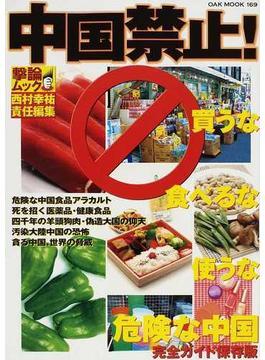 中国禁止! 買うな、食べるな、使うな、危険な中国 完全ガイド保存版(OAK MOOK)