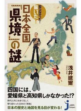 知らなかった!驚いた!日本全国「県境」の謎(じっぴコンパクト新書)