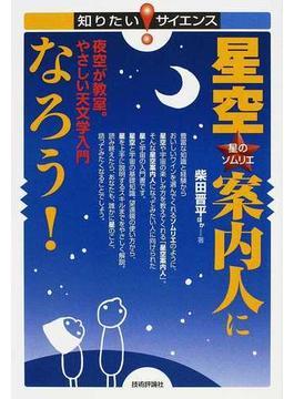 星空案内人になろう! 夜空が教室。やさしい天文学入門(知りたい!サイエンス)