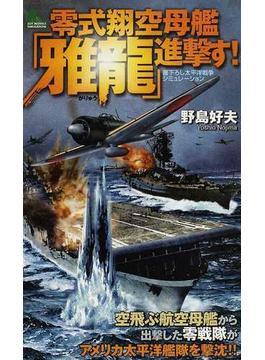 零式翔空母艦「雅龍」進撃す! 書下ろし太平洋戦争シミュレーション