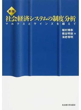 社会経済システムの制度分析 マルクスとケインズを超えて 新版