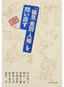 「偏見・差別・人権」を問い直す 京都大学講義