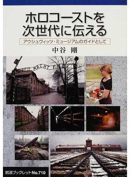 ホロコーストを次世代に伝える アウシュヴィッツ・ミュージアムのガイドとして(岩波ブックレット)