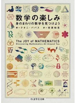 数学の楽しみ 身のまわりの数学を見つけよう(ちくま学芸文庫)