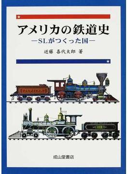 アメリカの鉄道史 SLがつくった国
