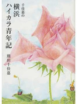 千佳慕の横浜ハイカラ青年記