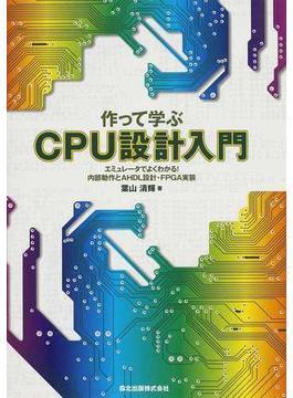 作って学ぶCPU設計入門 エミュレータでよくわかる!内部動作とAHDL設計・FPGA実装