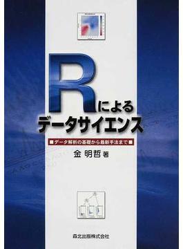 Rによるデータサイエンス データ解析の基礎から最新手法まで