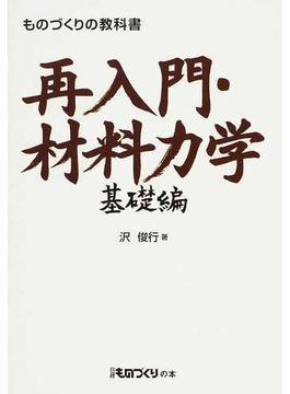 再入門・材料力学 基礎編