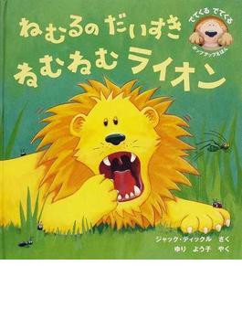 ねむるのだいすきねむねむライオン