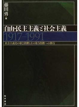 自由・民主主義と社会主義 1917−1991 社会主義史の第2段階とその第3段階への移行