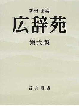 広辞苑 第6版
