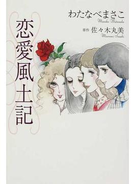 恋愛風土記 (佐々木丸美コレクション)