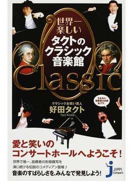 世界一楽しいタクトのクラシック音楽館(じっぴコンパクト新書)