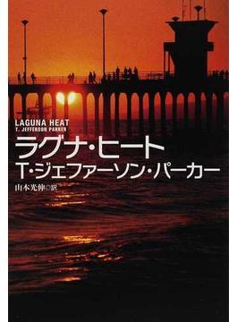 ラグナ・ヒート(扶桑社ミステリー)