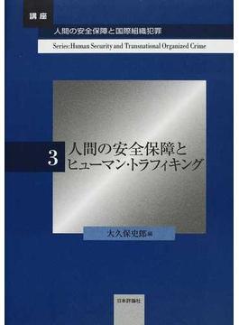 講座・人間の安全保障と国際組織犯罪 3 人間の安全保障とヒューマン・トラフィキング
