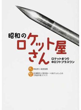 昭和のロケット屋さん ロケットまつり@ロフトプラスワン