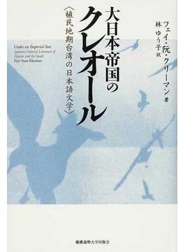 大日本帝国のクレオール 植民地期台湾の日本語文学