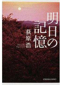 明日の記憶(光文社文庫)