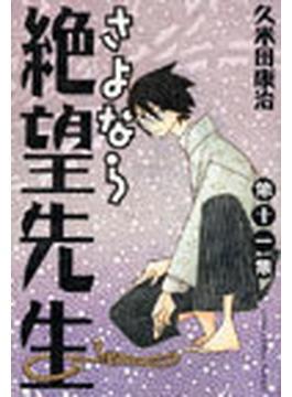 さよなら絶望先生 11 (講談社コミックス)
