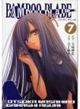 バンブーブレード 7 (ヤングガンガンコミックス)(ヤングガンガンコミックス)